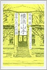 横浜山手―日本にあった外国