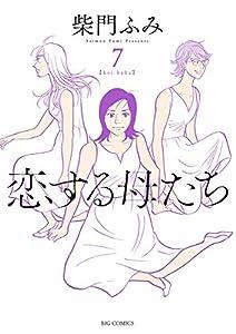 恋する母たち(7) (ビッグコミックス)