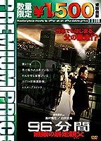 プレミアムプライス版 96分間 無敵の暴走親父〈オヤジ〉《数量限定版》 [DVD]