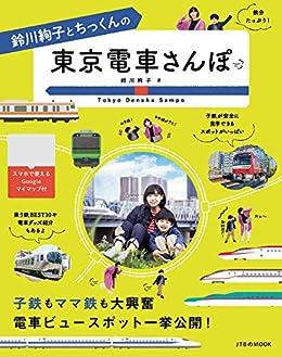 [鈴川絢子]の鈴川絢子とちっくんの東京電車さんぽ (JTBのムック)