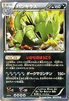 ポケモンカードゲームXY バンギラス(R) /めざめる超王(PMXY10)/シングルカード