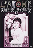 """美輪明宏リサイタル""""愛"""" 1 日本の心を唄う~'91秋パルコ劇場~[DVD]"""