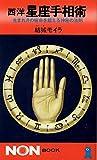 西洋星座手相術―生まれ月の宿命を越える神秘の法則 (ノン・ブック)