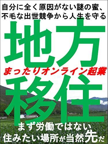mattarionnrainnkigyou: tihouijyuunisennnijyuuiti (Japanese Edition)