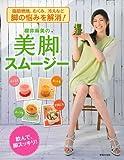 脂肪燃焼、むくみ、冷えなど脚の悩みを解消! 櫻井麻美の美脚スム-ジ-