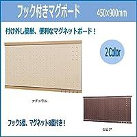 フック付きマグボード 450×900mm ■2種類の内「ナチュラルMR4118」を1点のみです