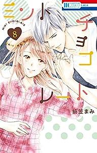 ミントチョコレート【電子限定描き下ろし付き】 8 (花とゆめコミックススペシャル)