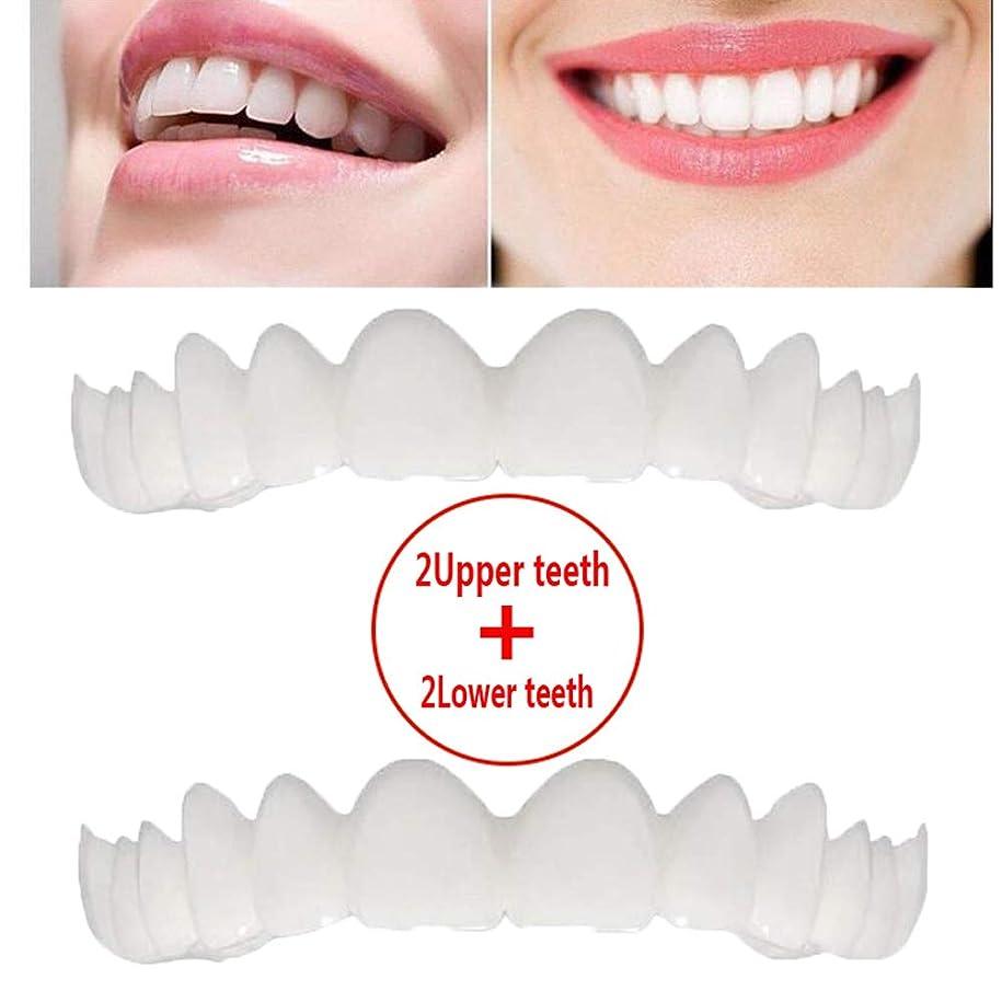 バリケードブランチ消える2組の一時的な化粧品の歯の義歯の歯の化粧品の模倣されたブレース上部のブレース+下部のブレース