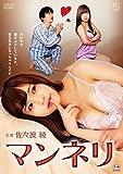 マンネリ[DVD]