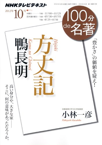 鴨長明『方丈記』 2012年10月 (100分 de 名著)