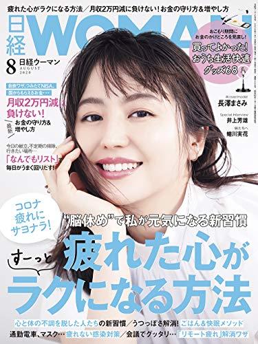 日経ウーマン2020年8月号【表紙:長澤まさみ】