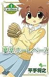 夏草ホームベース(1) (少年サンデーコミックス)