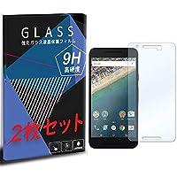 Nexus 5X ネクサス Google 2枚セット ガラスフィルム 保護フィルム 強化ガラス 強化ガラスフィルム 液晶保護フィルム 強化ガラス保護フィルム
