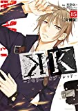 K —メモリー・オブ・レッド— 分冊版(15) (ARIAコミックス)