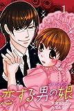 恋する男の娘(プリンセス) 1 恋する男の娘(プリンセス)(コミックノベル) (肌恋BL(コミックノベル))