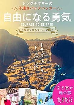 [Yuiko]の自由になる勇気 シングルマザーの子連れバックパッカー : 引き寄せ 魂旅(たまたび) モロッコ&スペイン編 魂旅 たまたび