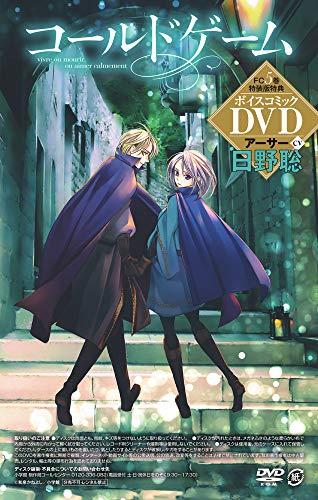 コールドゲーム 5 ボイスコミックDVD付き特装版 (フラワーコミックス)
