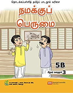 Tamil Language Student's Reader 5B Book 3 for Primary Schools (TLPS) (Theen Thamizh)