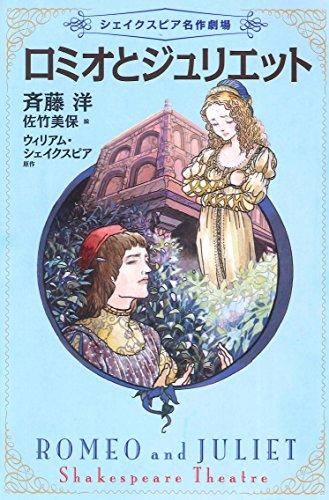 2ロミオとジュリエット (シェイクスピア名作劇場)