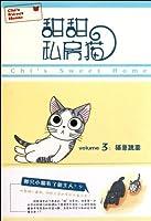 甜甜私房猫(3猫急跳窗)