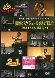 DVD『鈴村健一の超・超人タイツ ジャイアント〜微妙にスケジュールがあいました・IWATA & SAKURAI〜』[FFBW-0002][DVD]