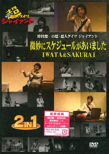 鈴村健一の超・超人タイツジャイアント~微妙にスケジュールがあいました・IWATA&SAKURAI~ [DVD]