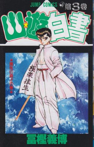 幽★遊★白書 3 (ジャンプコミックス)