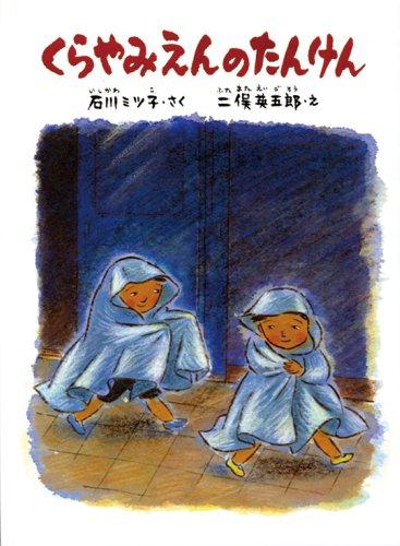 くらやみえんのたんけん (こどものともコレクション2011)