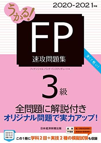 うかる! FP3級 速攻問題集 2020-2021年版 (日本経済新聞出版)