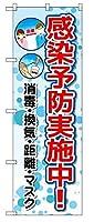 感染症予防実施中! のぼり旗 (NSV1397)