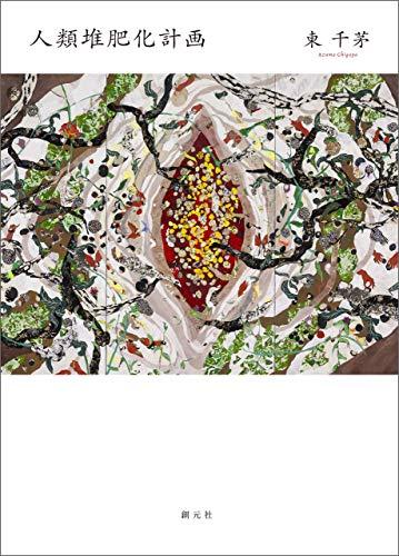 人類堆肥化計画