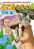 ねこめ(~わく) 4 (夢幻燈コミックス)