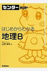 はじめからわかる地理B (センター力UP!はじめからわかるシリーズ 6) 単行本