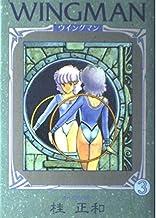 ウイングマン (3) (愛蔵版コミックス)