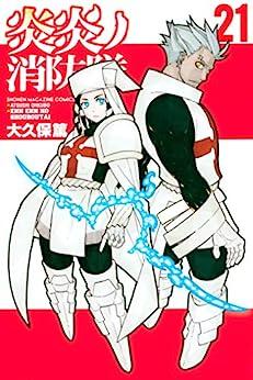 [大久保篤]の炎炎ノ消防隊(21) (週刊少年マガジンコミックス)