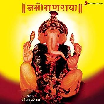 Namo Ganaraya