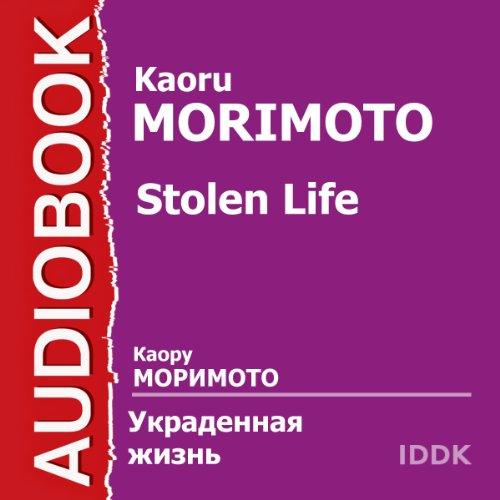 Stolen Life [Russian Edition] audiobook cover art