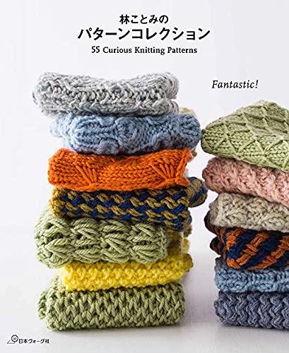 55 Curious knitting Patterns 林ことみのパターンコレクション