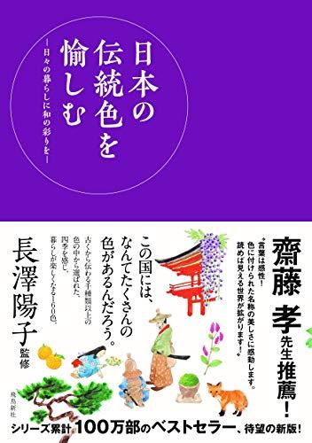 日本の伝統色を愉しむー日々の暮らしに和の彩りをー