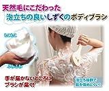 富士パックス 白馬毛のボディブラシ しずく(1本入)