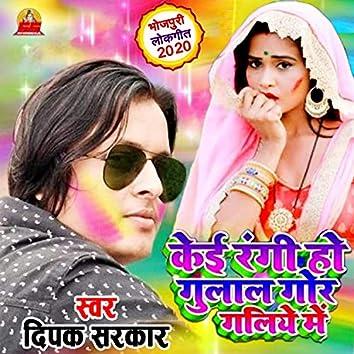 Ke Rangi Ho Gulal Gor Galiya Me