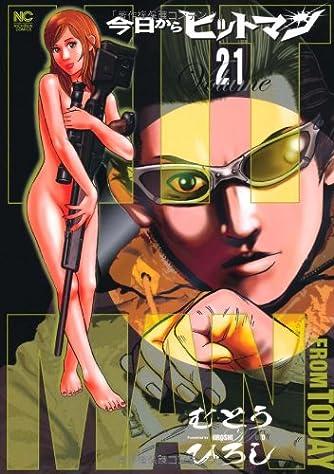 今日からヒットマン 21 (ニチブンコミックス)
