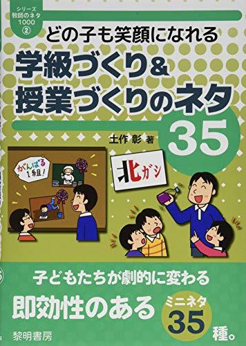 どの子も笑顔になれる学級づくり&授業づくりのネタ35 (シリーズ教師のネタ1000 2)の詳細を見る