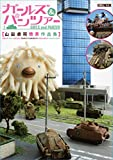 ガールズ&パンツァー 山田卓司情景作品集 (ホビージャパンMOOK 950) - 山田卓司