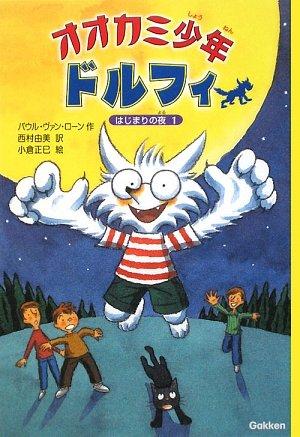 オオカミ少年ドルフィ〈1〉はじまりの夜〈1〉 (オオカミ少年ドルフィ 1)