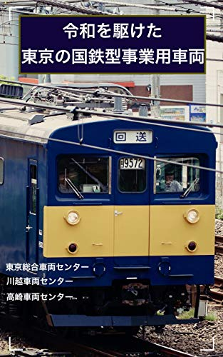 令和を駆けた東京の国鉄型事業用車両: JR東日本 クモヤ143・クモヤ145 読み鉄文庫 (Cupmedia)