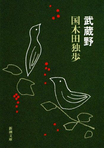武蔵野 (新潮文庫)の詳細を見る