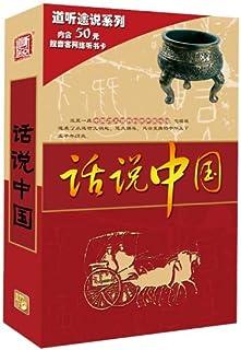 道听途说系列:话说中国(7MP3+50元搜音客网络听书卡 亚马逊独家)