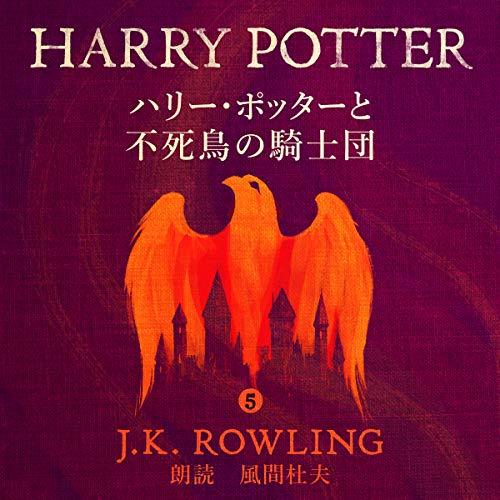 『ハリー・ポッターと不死鳥の騎士団』のカバーアート
