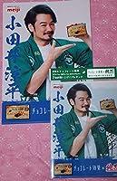 純烈 小田井涼平 A4 A5クリアファイル 2枚セット